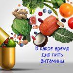 Что делать, если витамины не работают – в какое время лучше принимать?