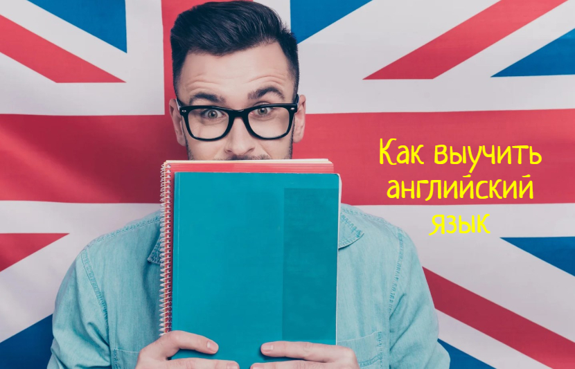 Не могу выучить английский – что делать?