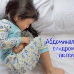 Абдоминальная мигрень у детей – симптомы, что делать?