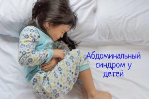 Абдоминальный синдром у детей