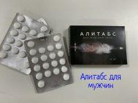 Алитабс препарат