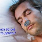 Что делать, как правильно лечить апноэ сна?