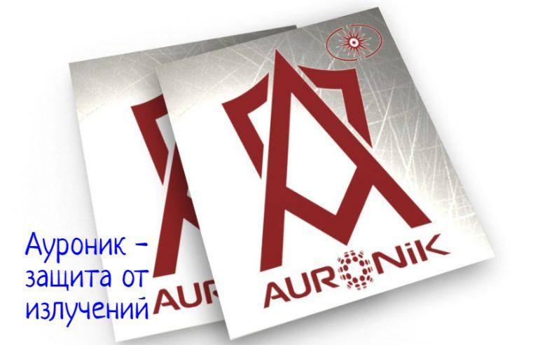 Ауроник – защита от опасного электромагнитного излучения