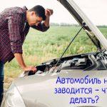 Что делать, если не заводится автомобиль?