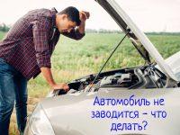 автомобиль не заводится