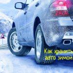Простые советы – что делать с авто зимой?