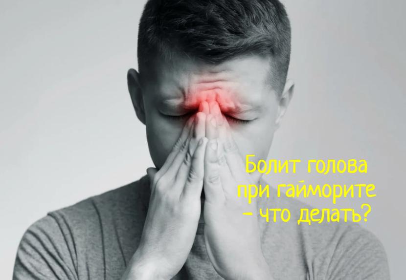 Болит голова при гайморите – что делать?