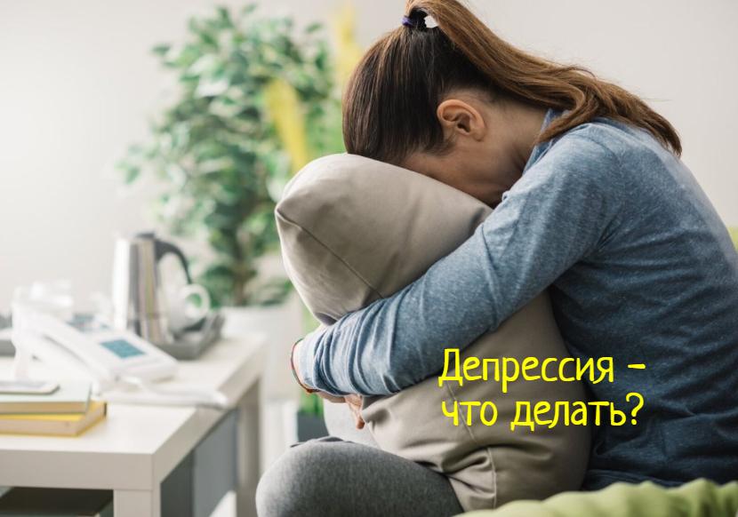 Депрессия, нет сил – что делать?