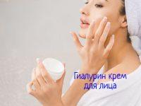 Гиалурин крем для лица