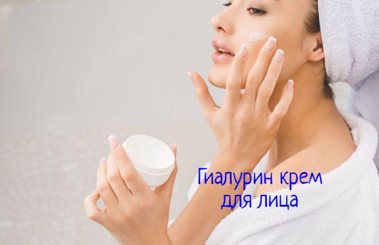 Гиалурин крем для лица – отзывы покупателей