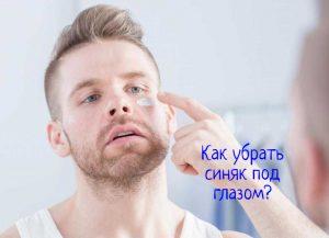 Как убрать синяк под глазом