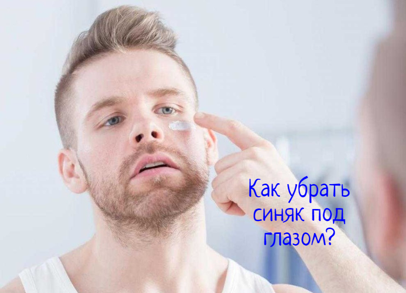 Что делать, как убрать синяк под глазом?
