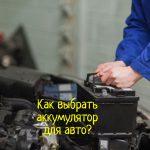 Что делать, как выбрать аккумулятор для авто?