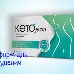 Кетоформ для похудения – отзывы о натуральных капсулах