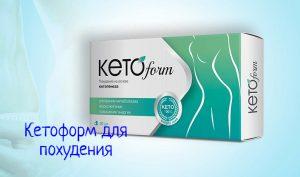 Кетоформ похудение