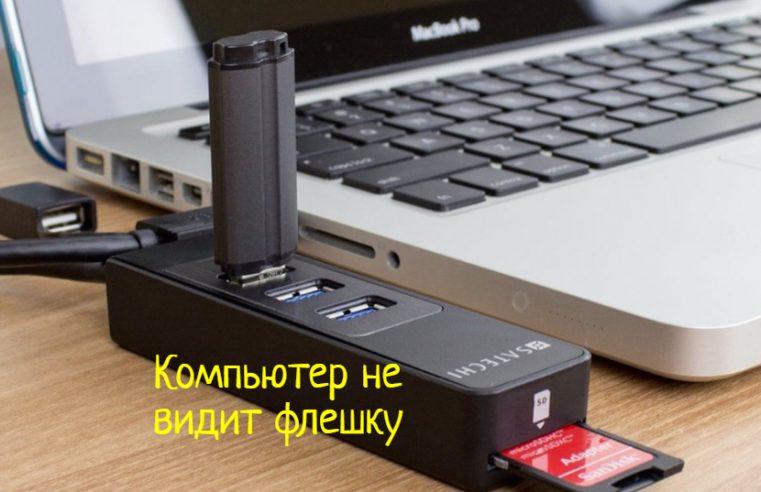 Компьютер не видит флешку – что делать?