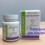 Липокарнит – что делать, если не получается похудеть