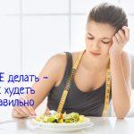 Что НЕ делать – как правильно худеть?