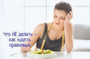 Что делать при похудении