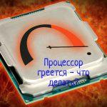 Что делать, если греется процессор на ПК?