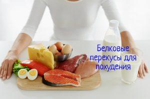 Белковые перекусы для похудения
