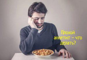 Плохой аппетит что делать