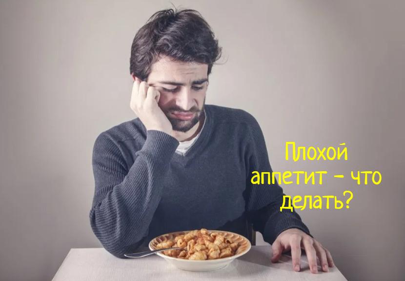 Что делать, если плохой аппетит?