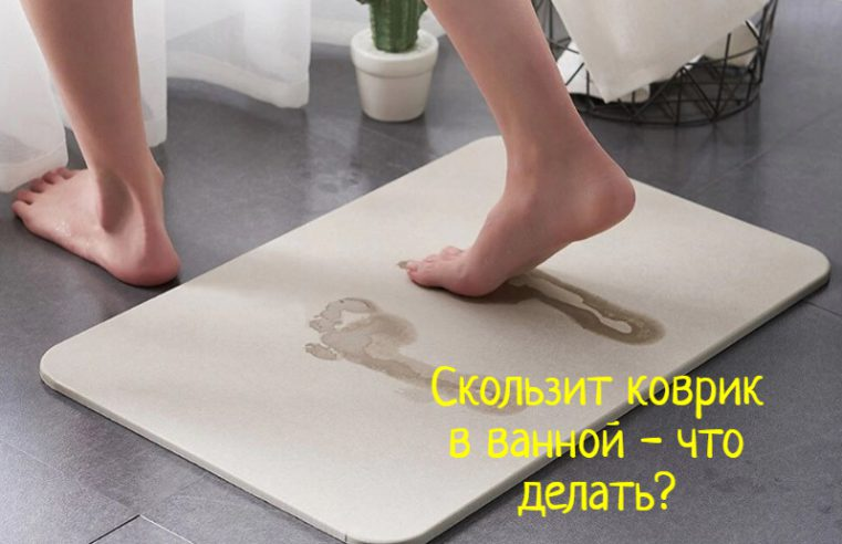 Что делать, если коврик скользит по кафелю в ванной?