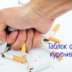 Tablock (Таблок) спрей от курения – что делать с вредной привычкой
