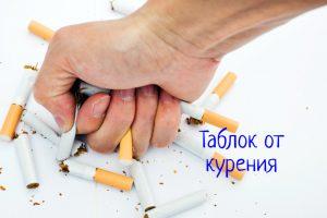 Таблок от курения