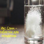 X Slim для похудения – как работают шипучие таблетки