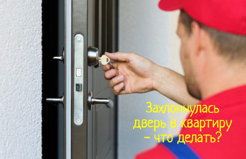 Захлопнулась дверь в квартире – что делать?