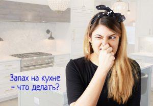 Запах на кухне