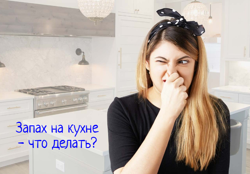 Неприятный запах на кухне – что делать?