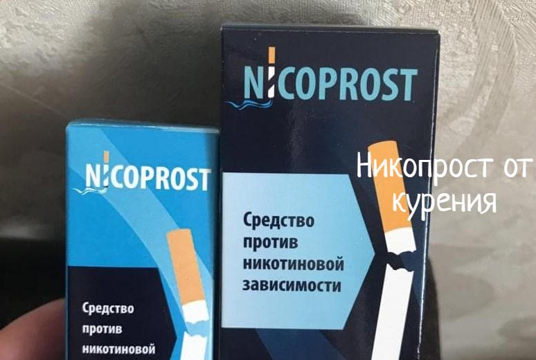 Никопрост – цена препарата, отзывы реальных покупателей