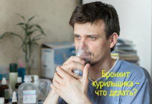 Бронхит курильщика - что делать