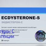 Экдистерон С для потенции– инструкция по применению