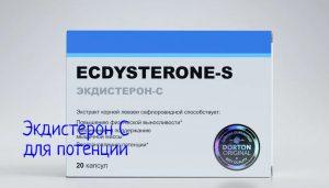 Экдистерон с