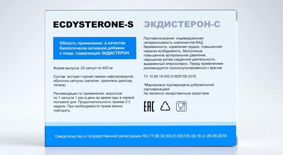 Экдистерон с лекарства