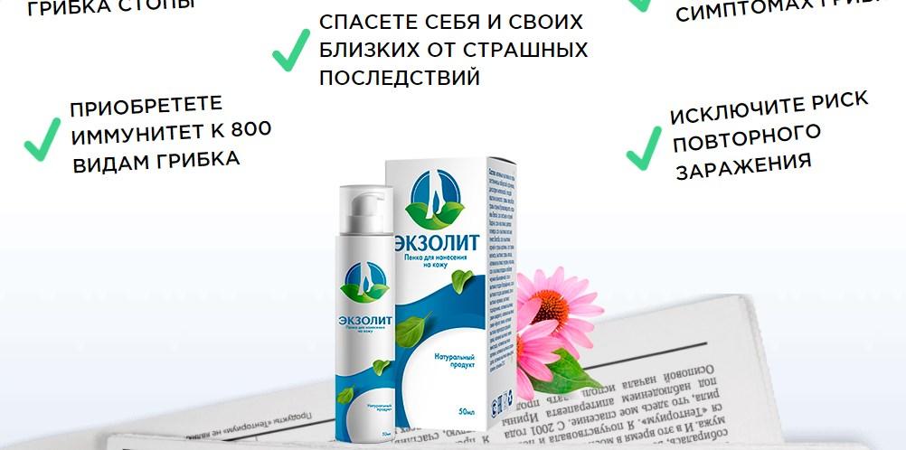 Экзолит препарат