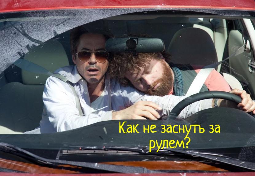Что делать, как не заснуть за рулем?