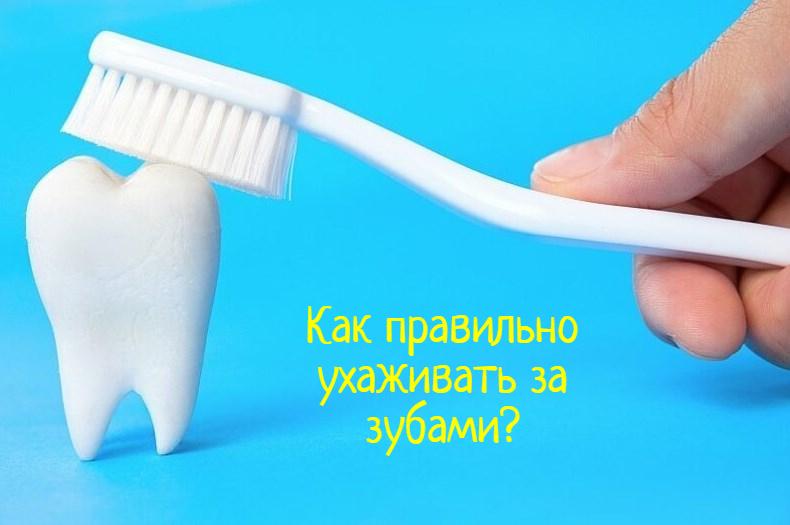 Что делать, чтобы зубы были здоровыми?