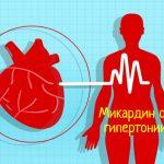 Микардин от гипертонии – отзывы и состав лекарства