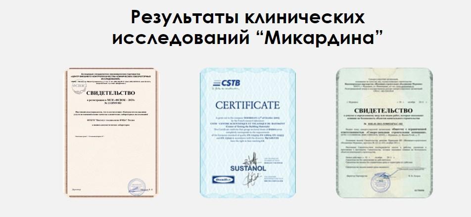 Сертификаты микардит