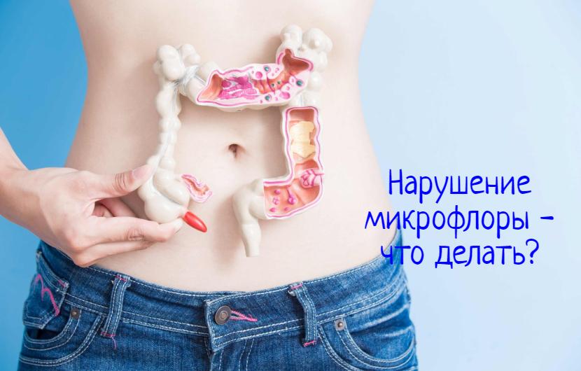 Нарушена микрофлора кишечника – что делать?