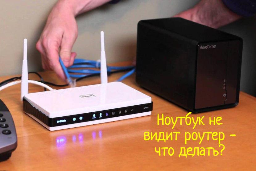 Что делать, если ноутбук не видит вай фай?