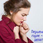 Першение в горле – что делать?