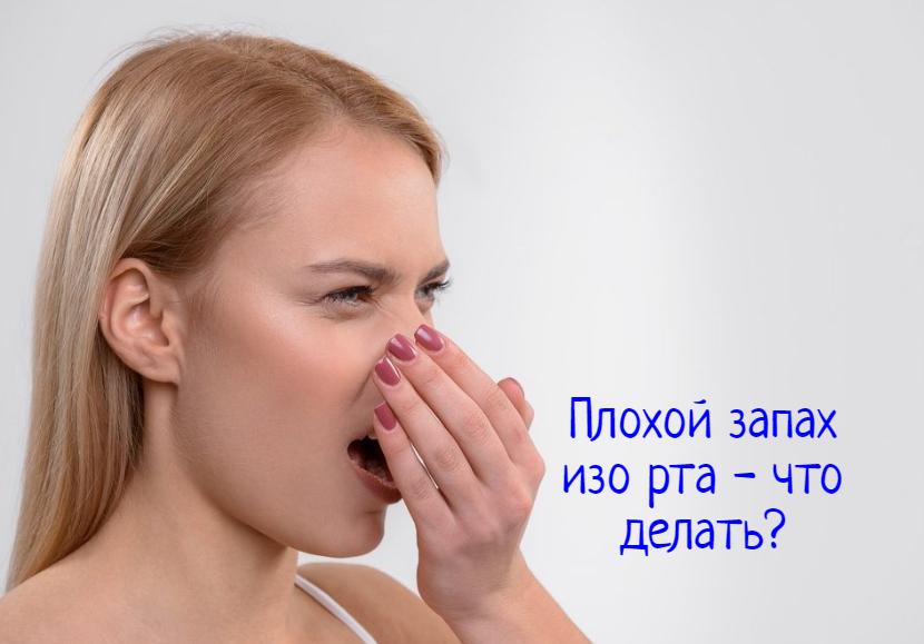 Что делать, если изо рта плохой запах?