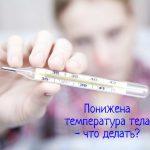Пониженная температура тела – что делать?