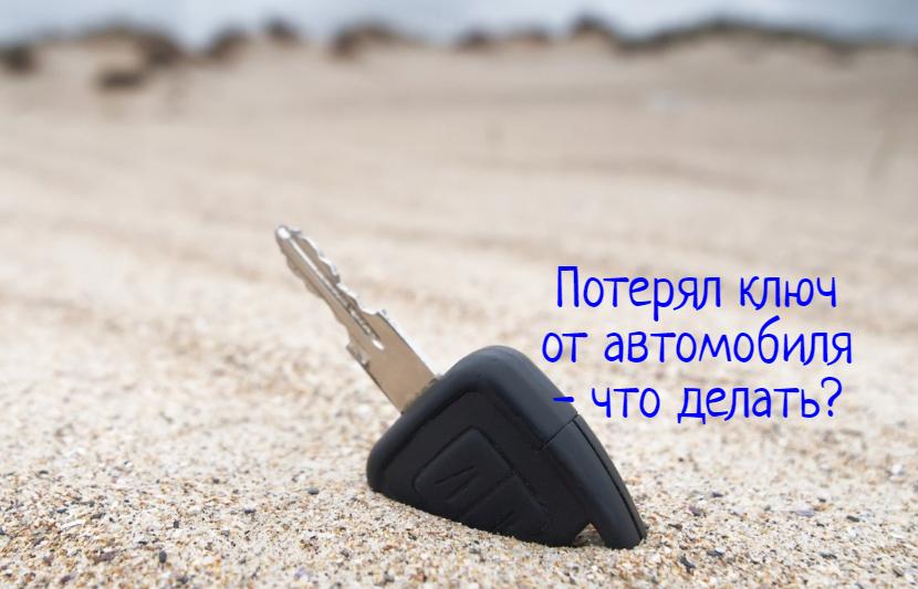 Что делать, если потерял ключ от автомобиля?